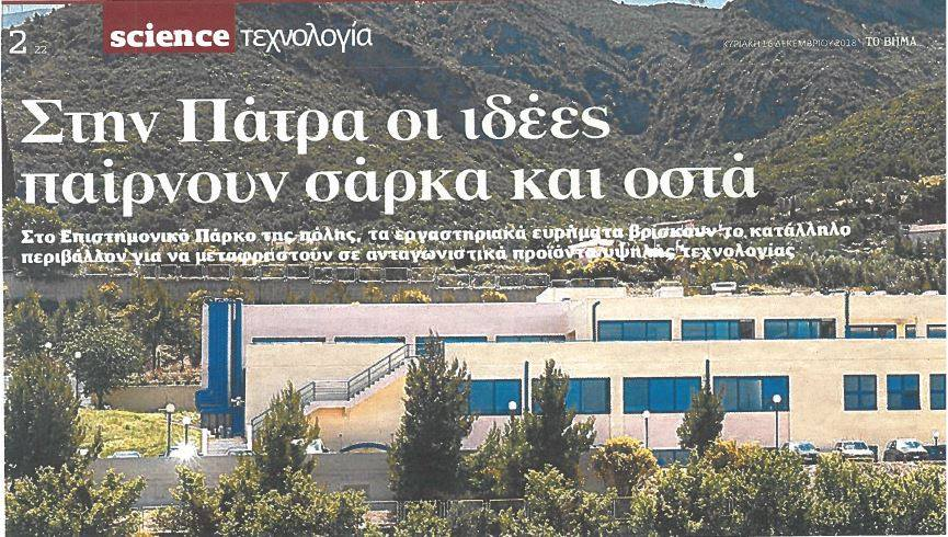 Patras Science park in BHMAscience!